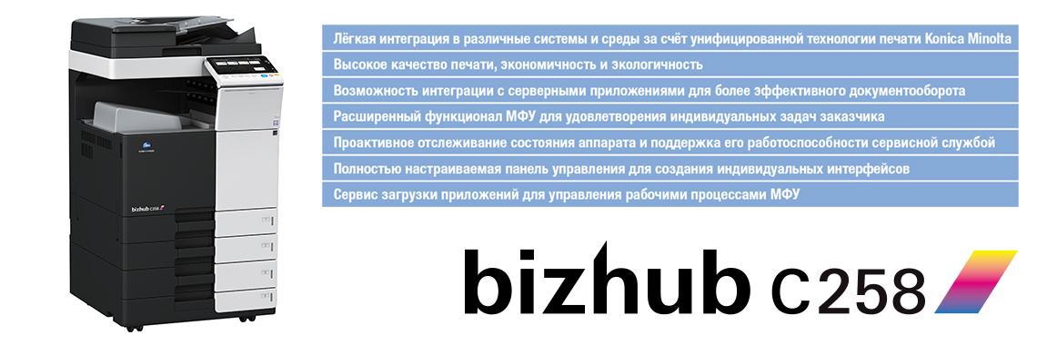 bizhub c258